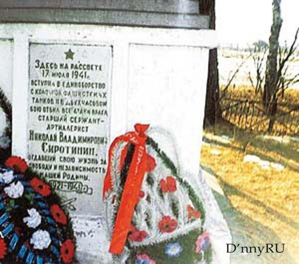 Герой ВОВ Николай Сиротинин. О нем должен знать каждый.