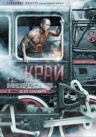 Российский фильм: КРАЙ