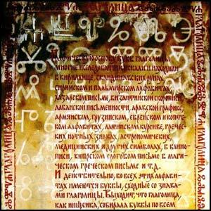 Рысичи были грамотными еще до Кирила и Мефодия