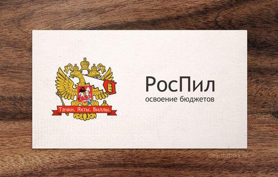 Самая крупная организация в России