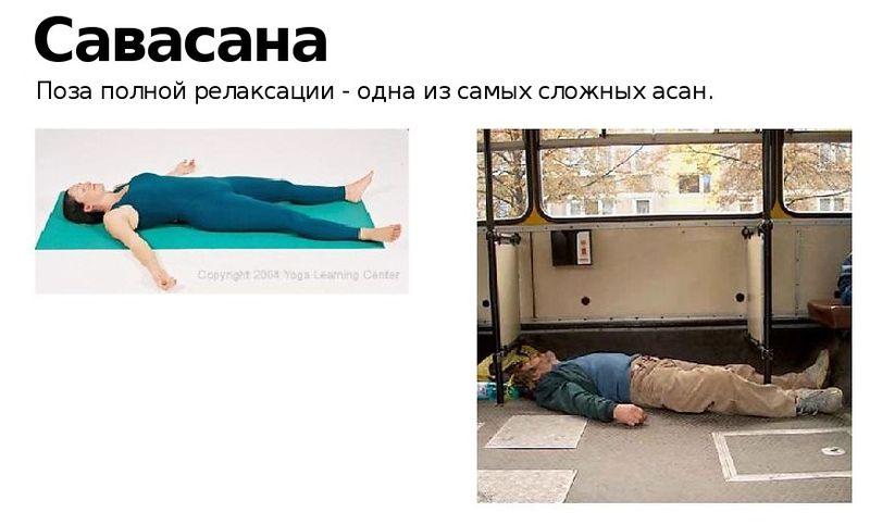 Воскресная йога