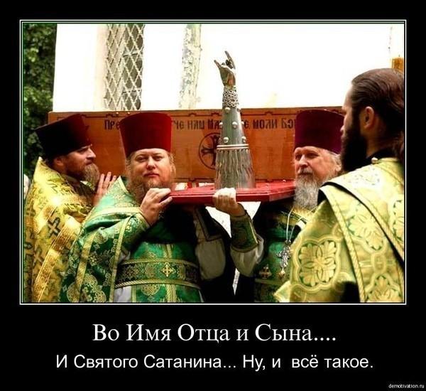 Кому они поклоняются?