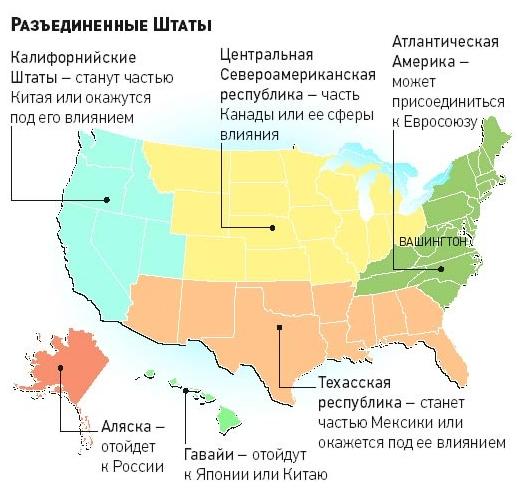 США развалятся на части, а Россия создаст Евразийский союз и поставит Царём Путина