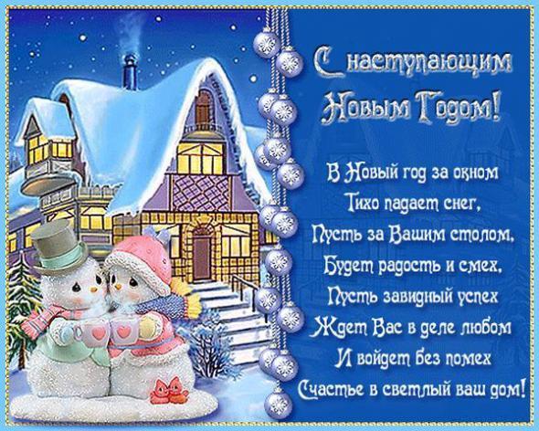 Всех С Наступающим Новым Годом!!!!!