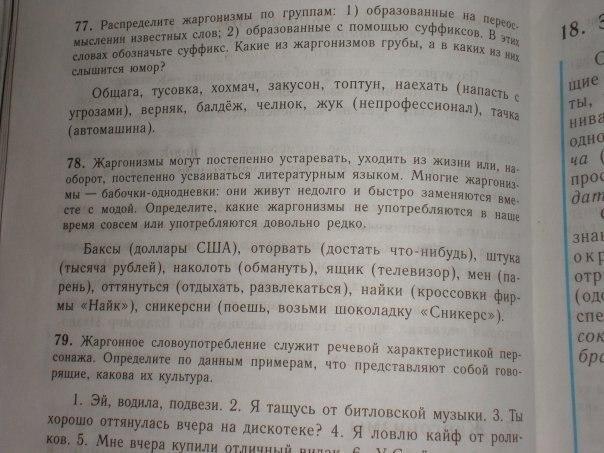 Учебник по русскому языку за 6 класс