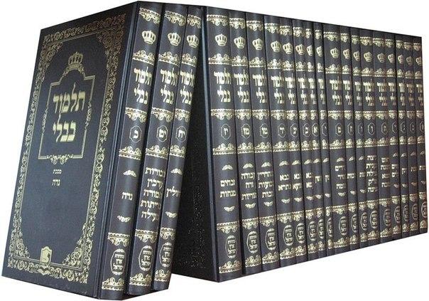 Цитаты из Талмуда