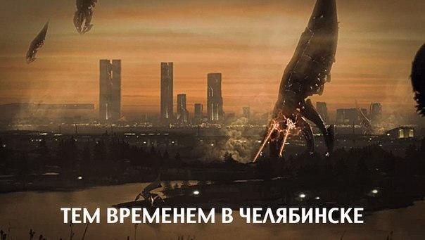 Тем временем в Челябинске