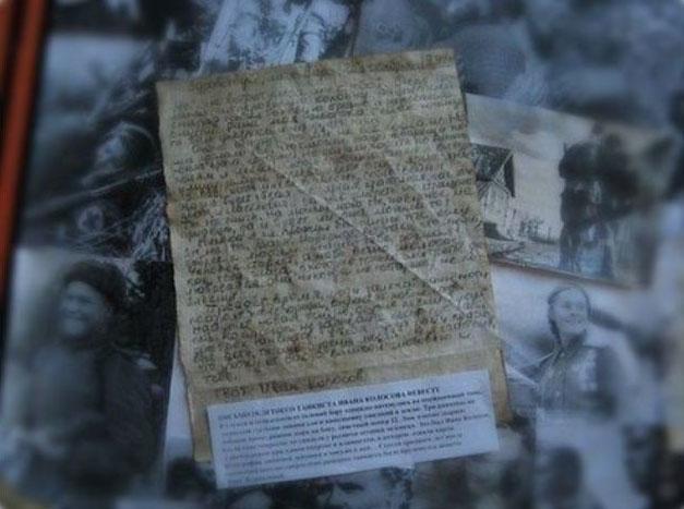 Письмо погибшего под Вязьмой танкиста