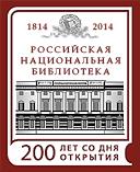 200 лет со дня открытия РНБ
